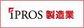 製造技術データベースサイト イプロス